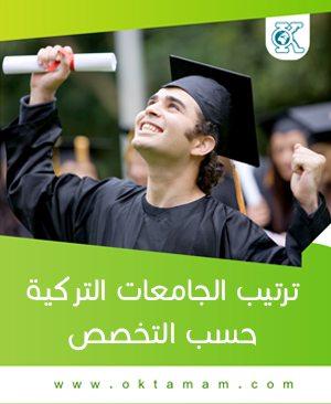 تعرف علي ترتيب الجامعات التركيه حسب التخصص