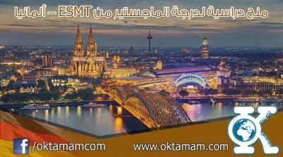 منح دراسية لدرجة الماجستير من ESMT - ألمانيا