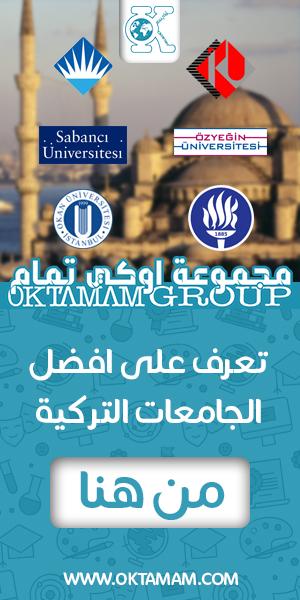 الجامعات في تركيا