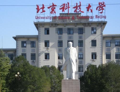 منح لدراسة البكالوريوس في جامعة العلوم والتكنولوجيا في بكين في الصين
