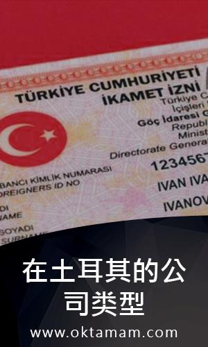 土耳其居留和工作许可