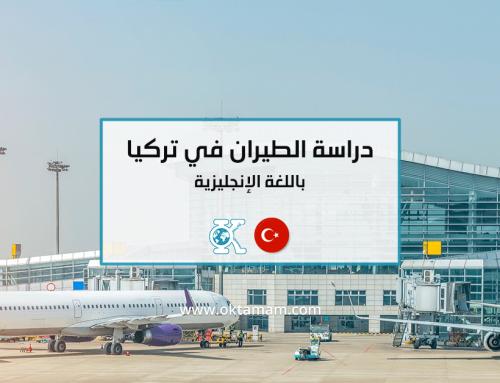 دراسة الطيران في تركيا باللغة الإنجليزية في الجامعات الحكومية والخاصة