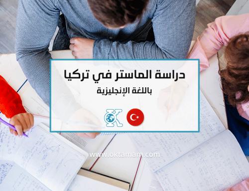 دراسة الماستر في تركيا باللغة الإنجليزية في الجامعات الخاصة