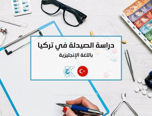 دراسة الصيدلة في تركيا باللغة الإنجليزية في الجامعات الحكومية والخاصة