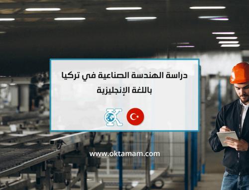 دراسة الهندسة الصناعية في تركيا باللغة الإنجليزية في الجامعات الحكومية والخاصة