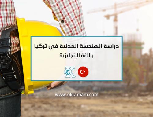دراسة الهندسة المدنية في تركيا باللغة الإنجليزية في الجامعات الحكومية والخاصة
