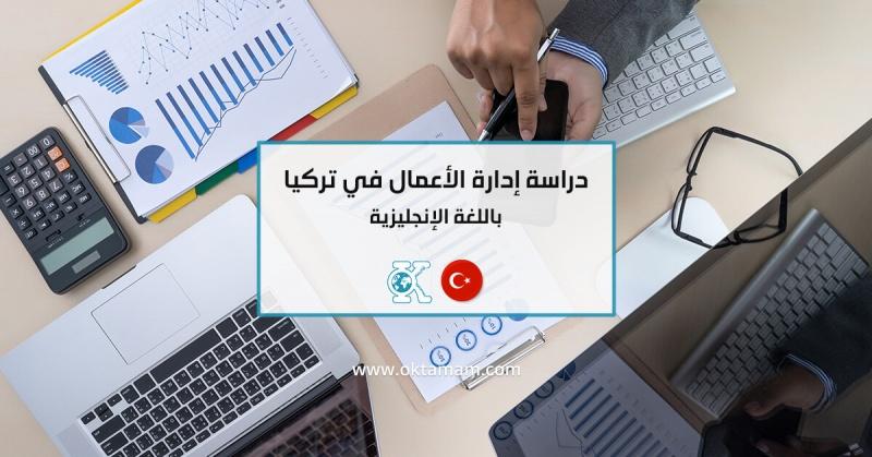 دراسة إدارة الأعمال في تركيا