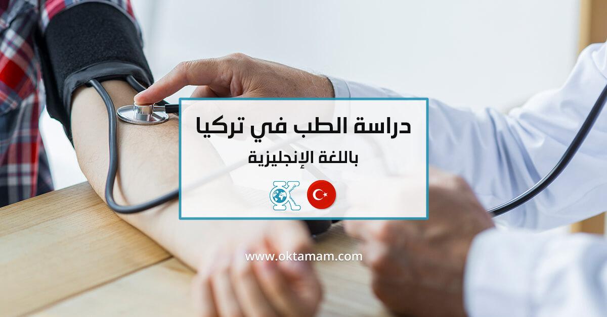 دراسة الطب في تركيا