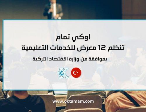 اوكي تمام تنظم 12 معرض في دول مختلفة للخدمات التعليمية، بموافقة وزارة الاقتصاد التركية