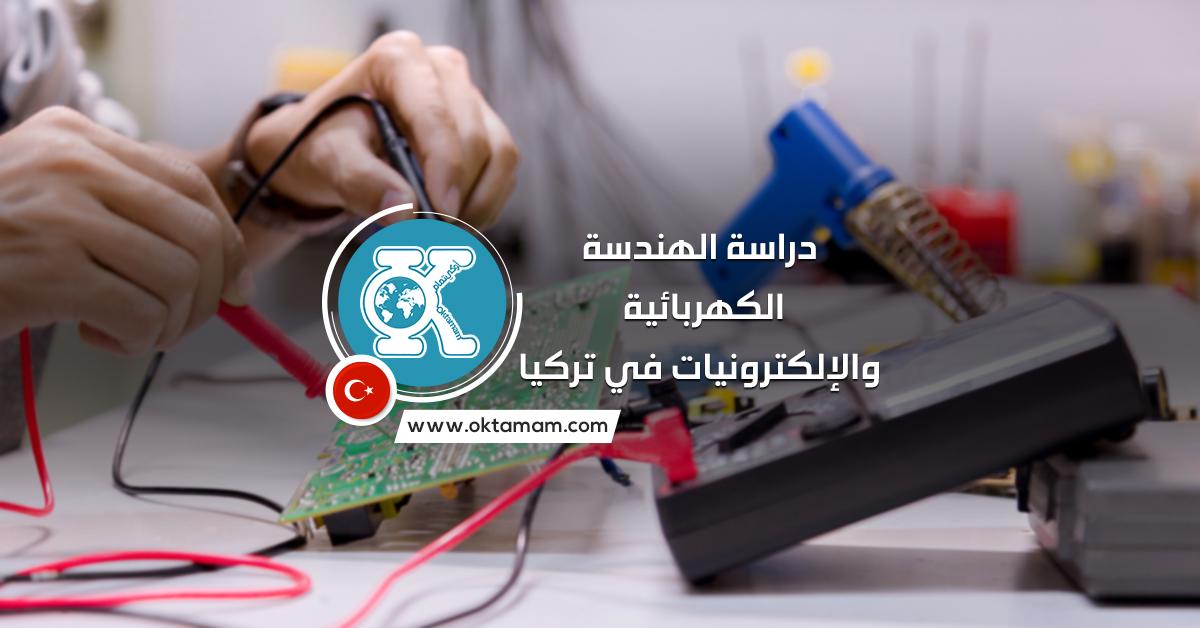 دراسة الهندسة الكهربائية والإلكترونيات في تركيا