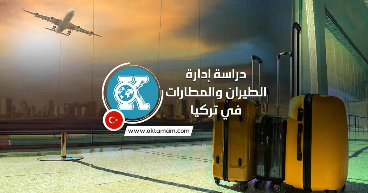 دراسة إدارة الطيران والمطارات في تركيا