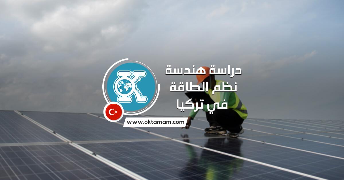 دراسة هندسة نظم الطاقة في تركيا