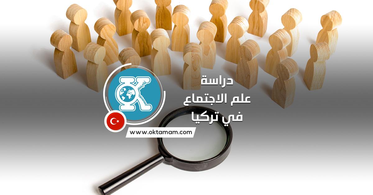 دراسة علم الاجتماع في تركيا