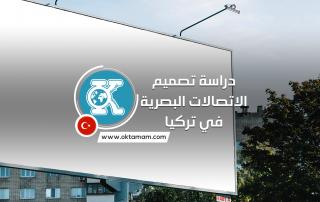 دراسة تصميم الاتصالات البصرية في تركيا