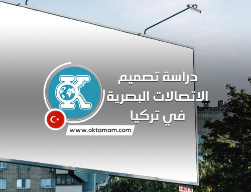 دراسة تصميم الاتصالات البصرية في تركيا باللغة الإنجليزية أو التركية