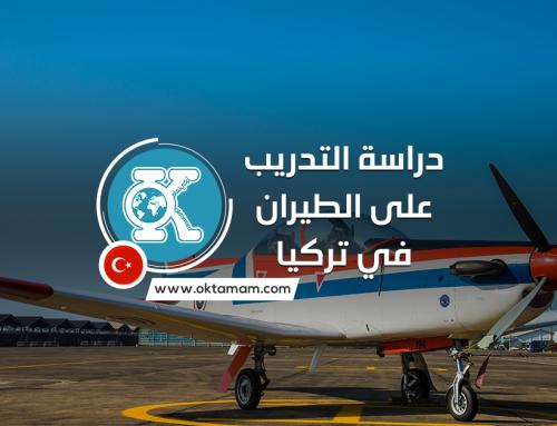 دراسة التدريب على الطيران في تركيا