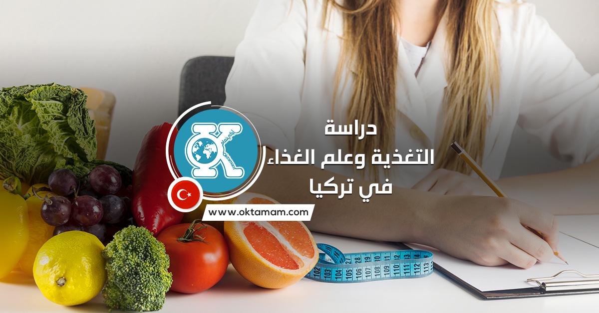 دراسة التغذية وعلم الغذاء في تركيا