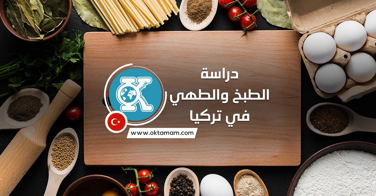 دراسة فن الطبخ والطهي في تركيا