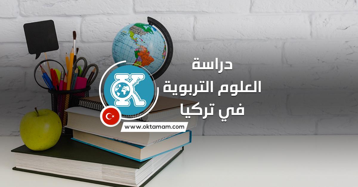 دراسة العلوم التربوية في تركيا