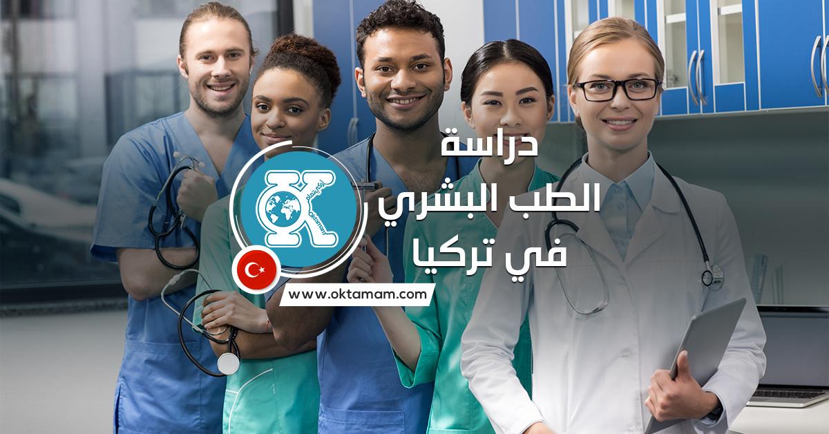 دراسة الطب البشري في تركيا