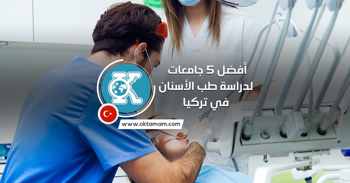 أفضل 5 جامعات لدراسة طب الأسنان في تركيا