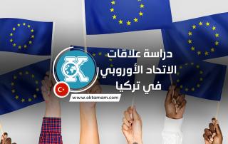 دراسة علاقات الاتحاد الأوروبي في تركيا