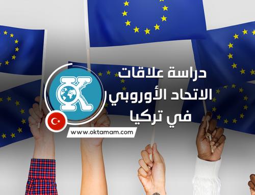 دراسة علاقات الاتحاد الأوروبي في تركيا باللغة الإنجليزية