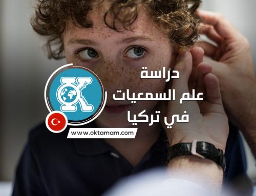 دراسة علم السمعيات في تركيا باللغة التركية