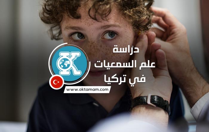 دراسة علم السمعيات في تركيا