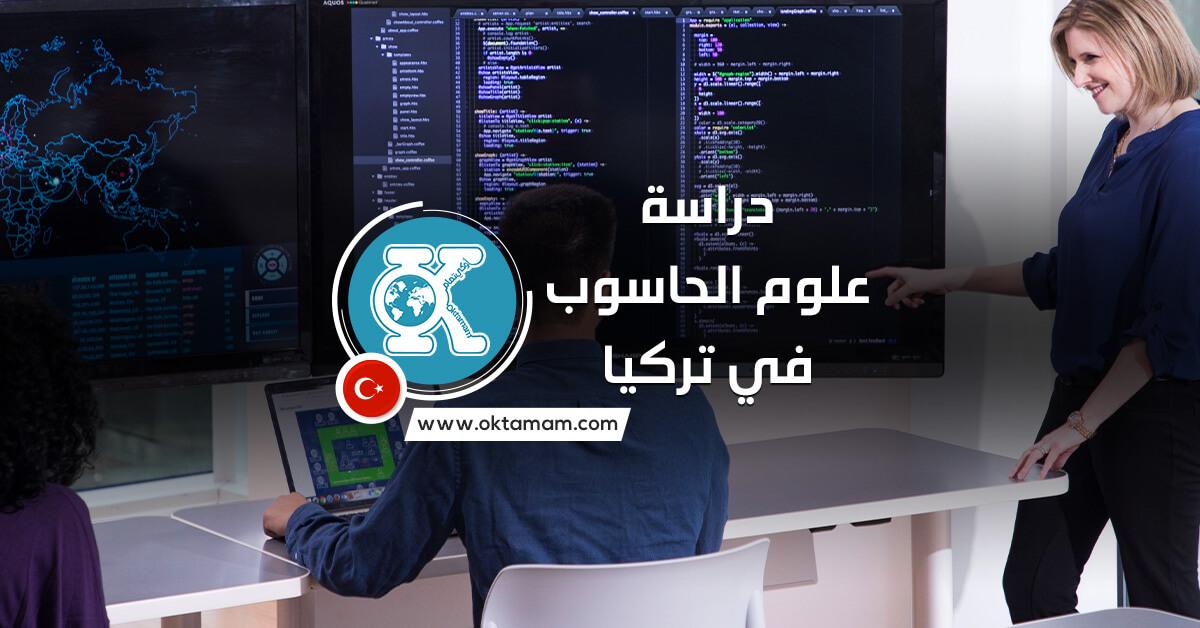 دراسة علوم الحاسوب في تركيا
