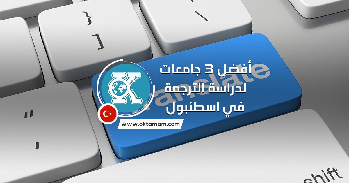 أفضل 3 جامعات لدراسة الترجمة في اسطنبول باللغات العربية والإنجليزية والتركية والصينية