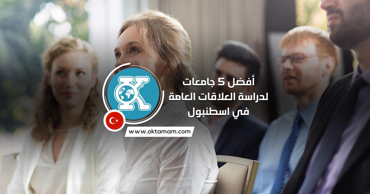 أفضل 5 جامعات لدراسة العلاقات العامة في اسطنبول