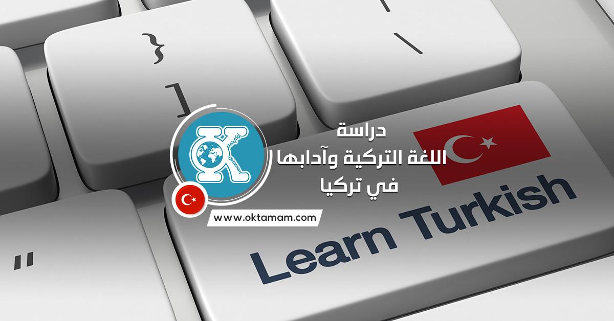 دراسة اللغة التركية وآدابها في تركيا