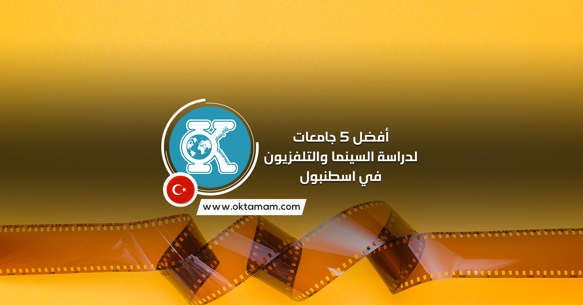 أفضل 5 جامعات لدراسة السينما والتلفزيون في اسطنبول