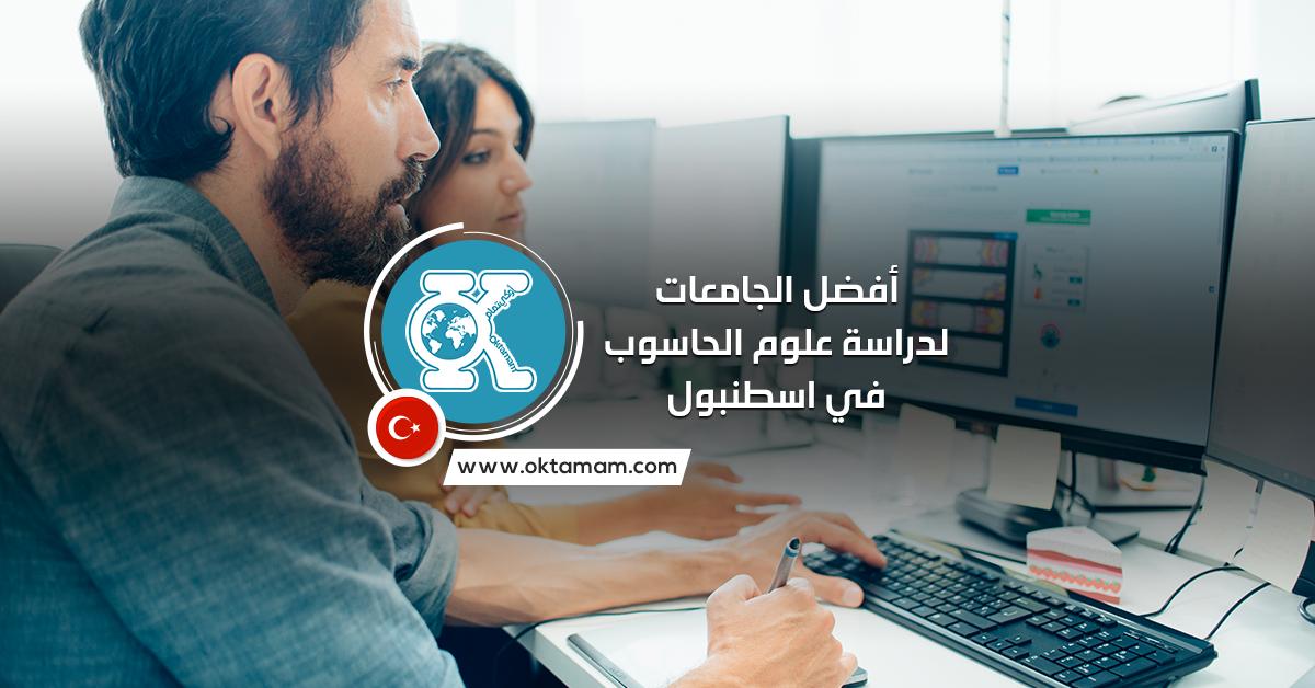أفضل الجامعات لدراسة علوم الحاسوب في اسطنبول باللغة الإنجليزية والتركية