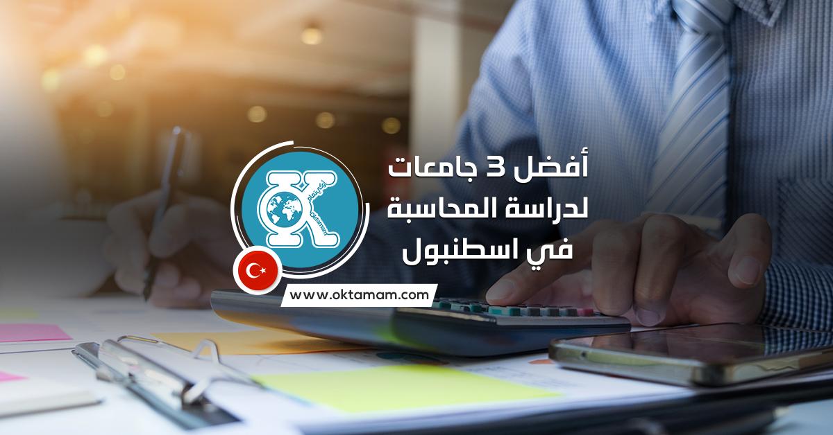 أفضل 3 جامعات لدراسة المحاسبة في اسطنبول باللغة التركية
