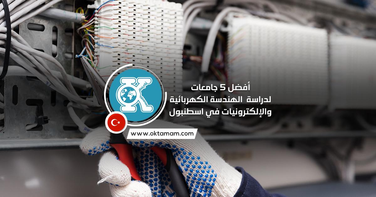أفضل 5 جامعات لدراسة الهندسة الكهربائية والإلكترونيات