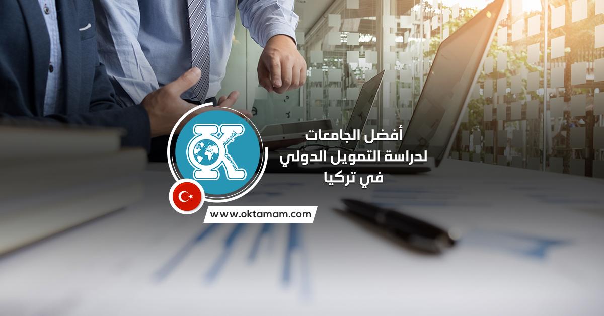 أفضل الجامعات لدراسة التمويل الدولي في تركيا