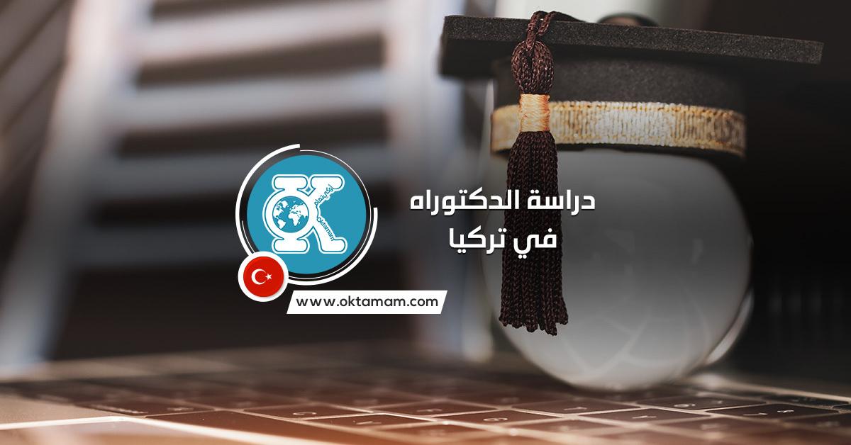 دراسة الدكتوراه في تركيا باللغة الإنجليزية والتركية ومميزاتها