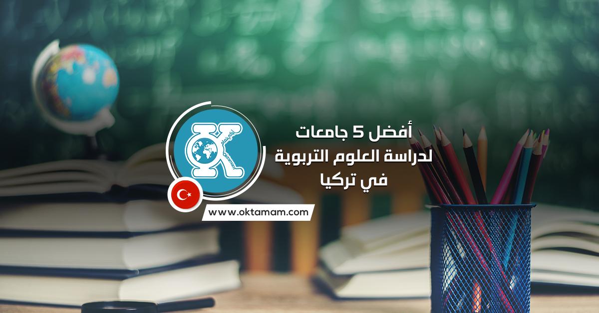 أفضل 5 جامعات لدراسة العلوم التربوية في تركيا