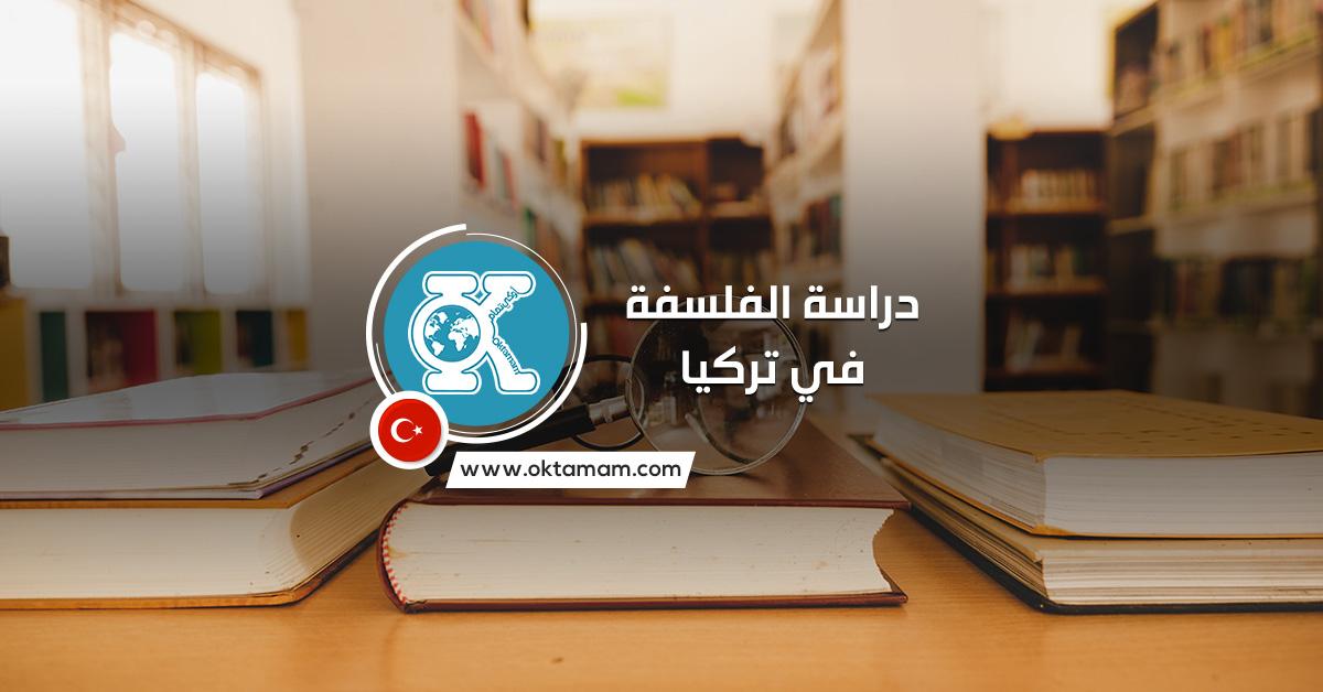 دراسة الفلسفة في تركيا باللغة الإنجليزية والتركية