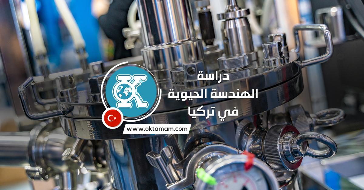 دراسة الهندسة الحيوية في تركيا