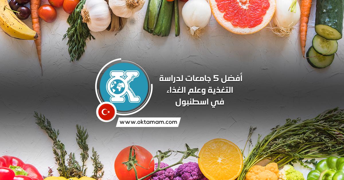 أفضل 5 جامعات لدراسة التغذية وعلم الغذاء في اسطنبول باللغة التركية والإنجليزية