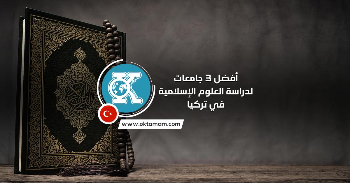 أفضل 3 جامعات لدراسة العلوم الإسلامية في تركيا