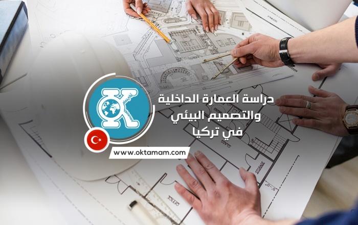 دراسة العمارة الداخلية والتصميم البيئي في تركيا باللغة الإنجليزية والتركية