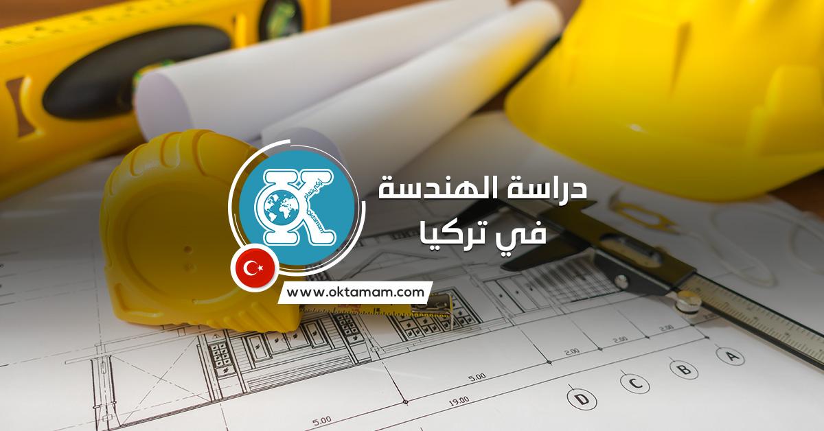 دراسة الهندسة في تركيا