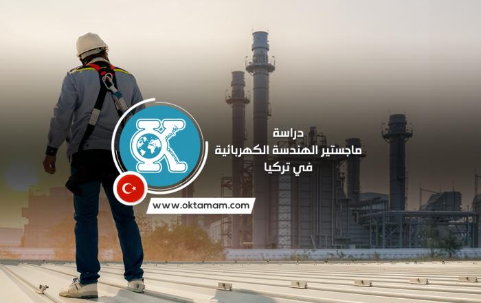 دراسة ماجستير الهندسة الكهربائية والإلكترونيات في تركيا