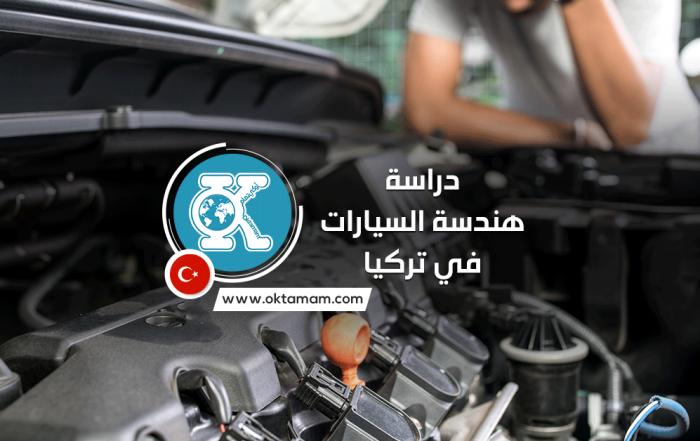 دراسة هندسة السيارات في تركيا باللغة الإنجليزية والمصروفات الدراسية
