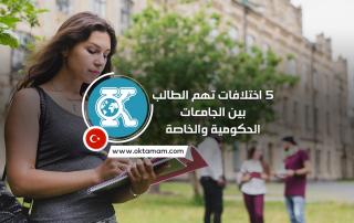 5 اختلافات تهم الطالب بين الجامعات الحكومية والخاصة