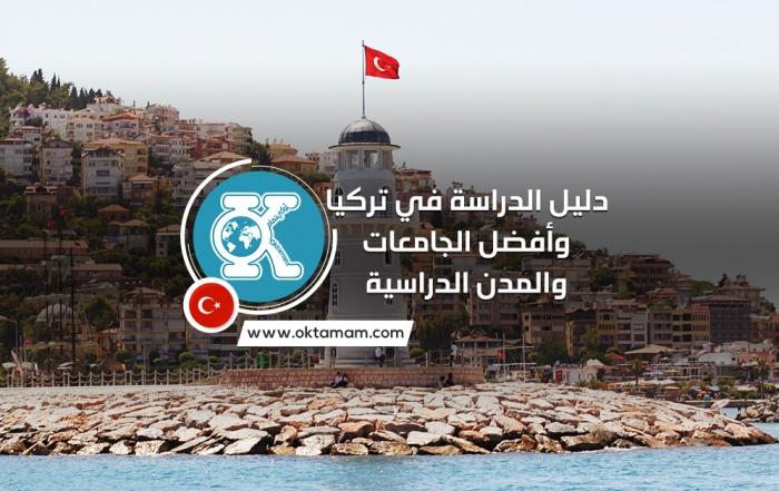 دليل الدراسة في تركيا